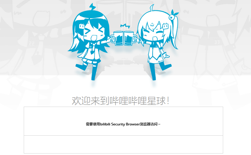 需要bilibili Security Browser才能访问